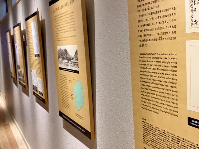 The peace gallery inside Mashiko Yuuwakan Hotel