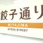Gyoza Street sign in Utsunomiya city