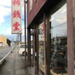 Samurai sword shop in Kiryu City