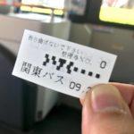 How to enjoy a Night out in Utsunomiya - Bus ticket | Utsunomiya Night Guide