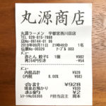 How to enjoy a Night out in Utsunomiya - How to pay at a restaurant in Japan | Utsunomiya Night Guide
